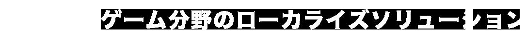 サン・フレア ゲーム分野のローカライズソリューション