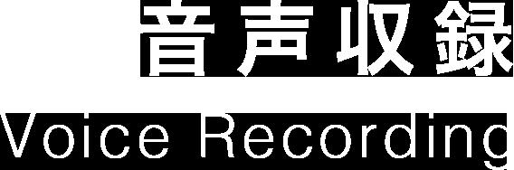 音声収録 Voice Recording